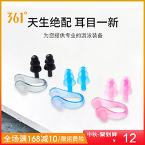 361 Degrees nose clip earplugs set bathing waterproof anti-choking water otitis media adult professional swimming equipment supplies