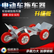 Motorcycle Trailer Small Trailer electric car flat tire booster electric motorcycle Shift Electric Bicycle