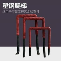 Household ladder household stepper fixed pit well inspection well roof thickened sewer steel foot pedal easy