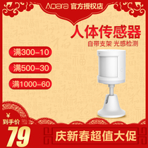 Aqara human sensor infrared illumination human infrared sensor wireless illumination induction sensor