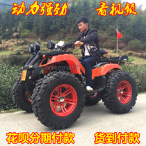 ATV four-wheel off-road motorcycle double electric gasoline four-wheel drive water-cooled shaft transmission snowmobile large bull