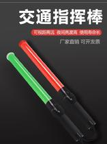 Traffic baton charging fire led flash fluorescent stick outdoor night light survival lighting life guard length 26cm