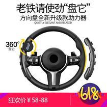 Car steering wheel power ball universal high-end bearing type anti-skid steering booster female driver Single Hand Operation