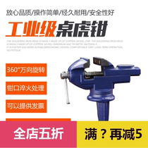 Table vise small heavy household bench vise vise mini table vise universal Rotary adjustment small vise