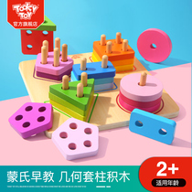 Montessori early education educational toys childrens teaching aids 1-3 years old geometric sets column ring baby toy shape matching blocks