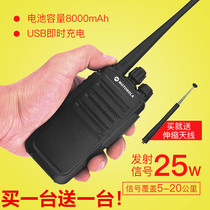 Motorola high-power walkie-talkie handheld outdoor small 50 km 25W hand-driving tour site a pair