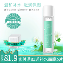 Lotus dust heart pregnant womens toner moisturizing water special natural pure lactation pregnancy can use make-up water skin care products.
