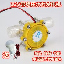 12 volt with regulated DC generator 0-80V 10W high power small hydraulic Test Generator pipeline type