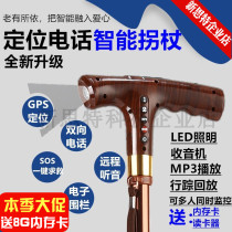 Elderly intelligent crutches multifunctional crutches杖 staff GPS positioning call mp3 lighting SOS distress alarm