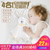 Appease towel toy doll baby can be the entrance to bite the hand even rabbit newborn baby to accompany the sleeping artifact doll sleep