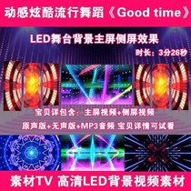 good time dynamic cool Korean dance hip-hop jazz dance evening led background big screen video material