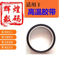 Goldfinger high temperature tape mobile phone repair high temperature tape brown tape tape 0 6cm