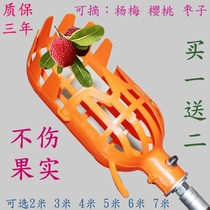 Picking artifact picking Bayberry Persimmon jujube apricot fruit picking tool picking Rod aerial telescopic cut figs