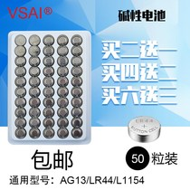 AG13 button battery LR44 button l1154 toy 357A jumping horse night light caliper electronic GPA76