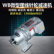 WB miniature pendulum needle wheel gearbox WB65 85 100 120 gearbox with motor aluminum shell 380V vertical.