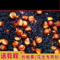 Fried Chestnut sand fried melon seeds with sand aquarium Quartz fried sand small stone peanut 5 pounds round special sand