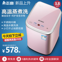 Chi 3 8KG baby child washing machine automatic baby high temperature cooking mini heating underwear sterilization