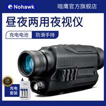 The new multi-function digital night vision can shoot video high-definition full-night vision