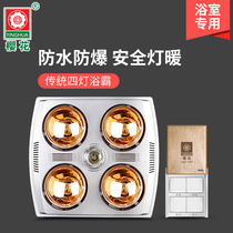 Sakura home heating bulb lamp warm bath Yuba bathroom integrated ceiling Triple wall-mounted