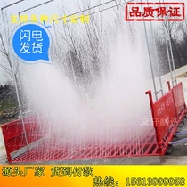 Engineering Wash Turbine Car wash platform construction site Car wash machine Pool industry automatic induction vehicle punching groove