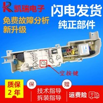 Haier washing Machine Computer Board XQB45-7288HM Circuit Board Board Control Board motherboard small prodigy series