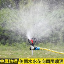 Lawn vegetable watering irrigation nozzle 360 degree automatic rotating nozzle shed agricultural watering garden sprinkler