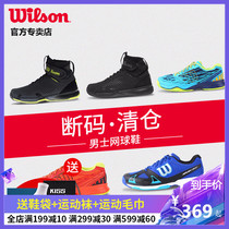 Wilson will win tennis shoes mens broken code clearance professional breathable genuine black wear-resistant tennis shoes men