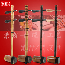 Beijing-Hu instrument West skin erhu first learn small huqin professional Zizhu Ebony piano shaft leather dual-use Luohan bamboo Beijing-Hu