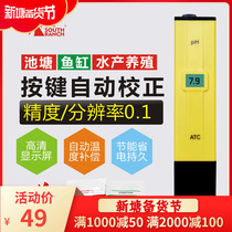 ph meter ph detection pen fish tank Fish Pond ph detection ph Test pen aquarium water quality test ph value