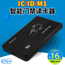 IC ID card reader ID card reader access control card issuers ID card machine USB non-contact free drive factory direct