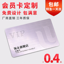IC Card Custom ID Access card M1 White card Fudan non-contact chip card custom-made induction card production American membership card two-dimensional fire VIP storage Value Hospital smart card printing