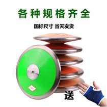 High-quality Hall throwing game discus home fitness equipment hand grasping the test solid wood pie rubber nylon cake fitness