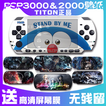 PSP3000 PSP2000 stickers color stickers cartoon stickers color film film pain pain machine stickers