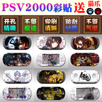 Multi-style PSV2000 Pain Machine film sticker cat claw pain sticker Game color sticker Color Steel film Accessories anime