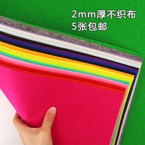 2mm thickened non-woven cloth book cloth kindergarten childrens handmade DIY production material bag non-woven felt cloth