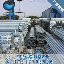 Spot direct sales: 4 points -8 inch hot galvanized pipe galvanized pipe threading pipe water pipe fire special galvanized pipe