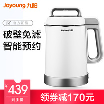 Joyoung G2 soybean milk machine home automatic intelligent broken-free filter multi-functional small official flagship store authentic