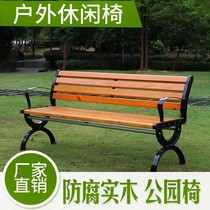 Outdoor garden anti-corrosion stainless steel Park chair bench public row chair rest bench dressing solid wood stool long stool