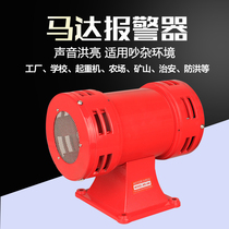 Motor alarm MS-490 wind screw two-way electric air defense alarm ultra-high decibel alarm horn 220V