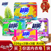Super Laundry soap Transparent soap 226gx2 block X3 Group A total of 6 home Affordable promotional can choose the color