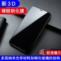 The new phone film bare-eye 3D tempered film with video library APP bare-eye at home to see 3 designs self-created.