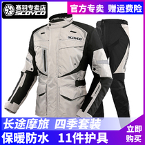 Sai yu winter motorcycle riding clothes motorcycle suit suit male rally racing clothes waterproof warm anti-fall clothing equipment