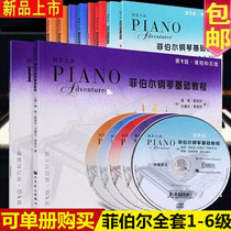 Fiber Piano Basics Tutorial 1 2 3 4 5 6 level full set 1-6 course music skills playing attached CD