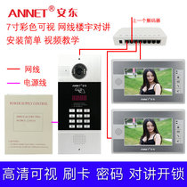 12 households 7 inch color visual building intercom community access control system set visual intercom doorbell telephone