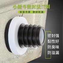 Urinal flange sealing ring Wall row row urinal leak-proof deodorant horse head installation accessories sewage connection head