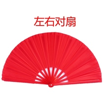 Tai chi fan Kung Fu fan on the fan left and right fan 8 inch a foot 1 2 feet red plain bamboo fracture constantly thickening plastic rice
