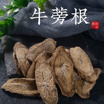 Burdock dry burdock root tea 500 grammes de phytothérapie chinoise Qi Yu Zhenyu pharmaceutical cattle next to fresh burdock root tablets
