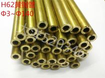 H62 GB 14mm inner diameter 10mm wall thickness 2 0mm brass tube brass capillary diameter brass tube