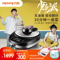 Jiuyang J7 automatic cooking machine intelligent cooking robot home cooking pot cooking pot non-stick pan fried without oil