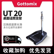 Gottomix UT-20 UT20 metal microphone holder desktop microphone stand desktop accentuating bracket